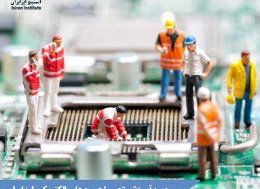 آموزش تعمیرات بردهای الکترونیکی|آموزش تعمیرات لوازم خانگی انستیتو ایز ایران|آموزشگاه تعمیرات برد | آموزش تعمیرات برد های الکتریکی | آموزش تعمیرات بردهای الکترونیکی