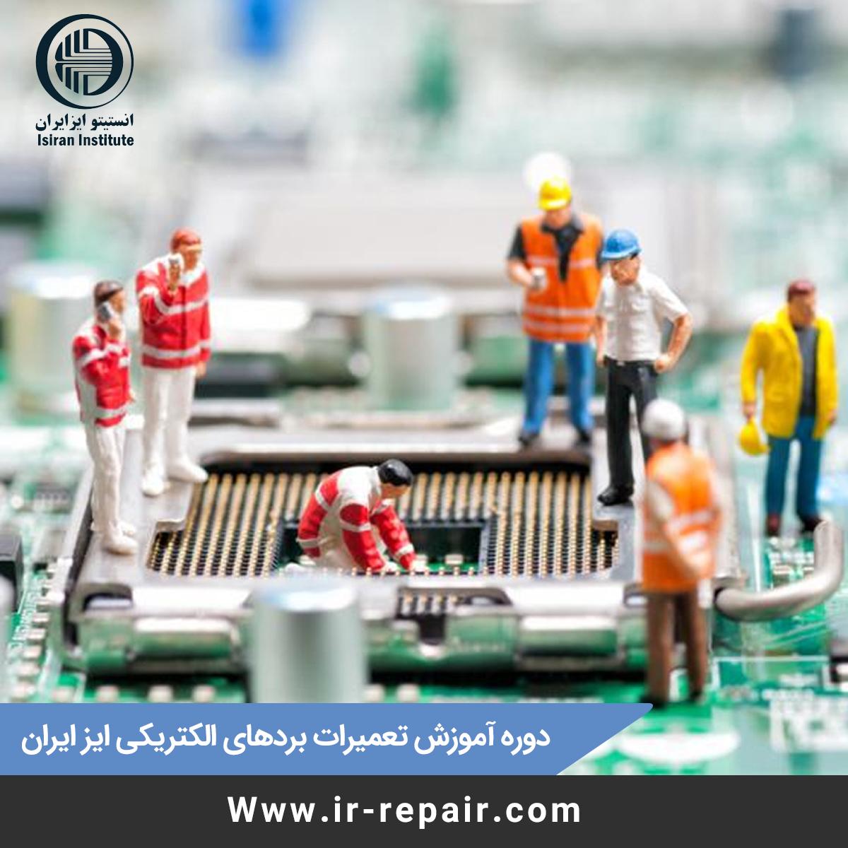 آموزش تعمیرات بردهای الکترونیکی آموزش تعمیرات لوازم خانگی انستیتو ایز ایران آموزشگاه تعمیرات برد   آموزش تعمیرات برد های الکتریکی   آموزش تعمیرات بردهای الکترونیکی