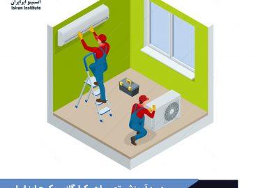 آموزش تعمیرات پکیج | آموزش تعمیرات اسپیلت