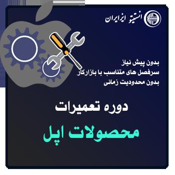 آموزش تعمیرات محصولات اپل