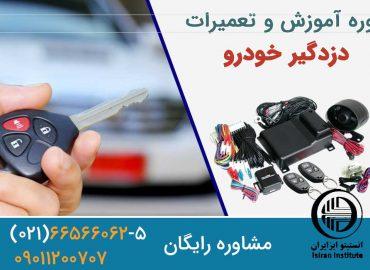 آموزش تعمیرات و نصب دزدگیر اتومبیل