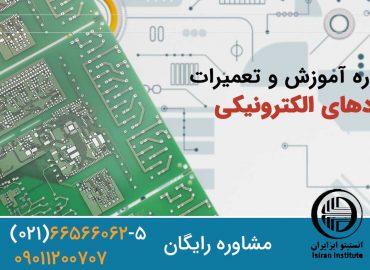 آموزش تعمیرات بردهای الکترونیکی