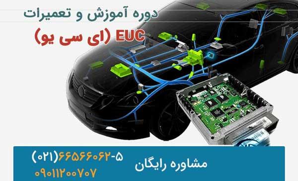 آموزش تعمیرات ECU