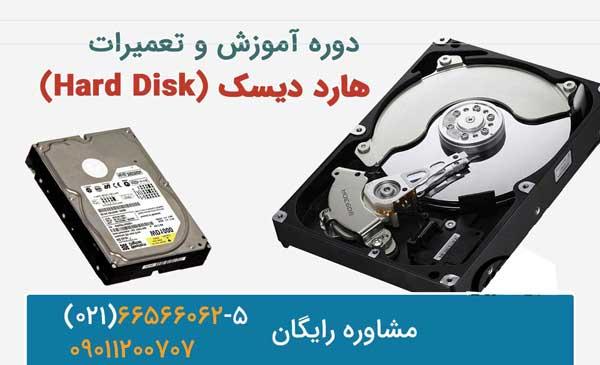 آموزش تعمیرات هارد دیسک