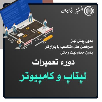 آموزش تعمیرات لپتاپ و کامپیوتر