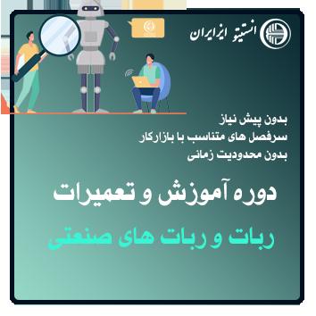 آموزش تعمیرات ربات و ربات های صنعتی