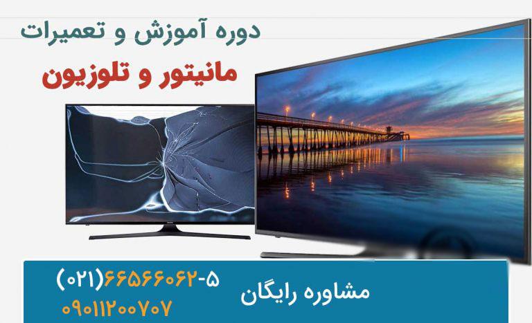 آموزش تعمیرات تلوزیون و مانیتور