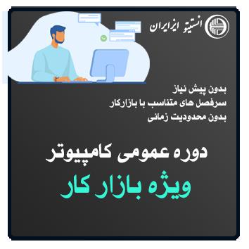 آموزش خدمات عمومی ویژه بازار کار